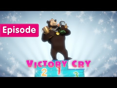 masha-and-the-bear---🏅-victory-cry-🏋️-(episode-47)