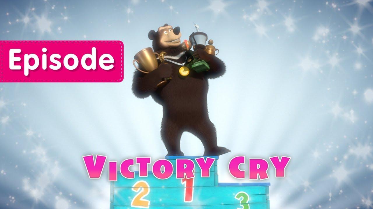 Masha and The Bear - ???? Victory Cry ????️ (Episode 47)