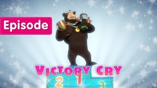 Masha and The Bear -  Victory Cry ️ (Episode 47)