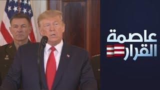 كيف ستتعامل واشنطن مع التدخلات الخارجية في الأزمة الليبية؟