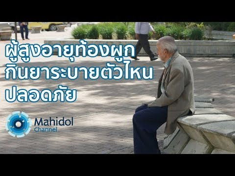 ผู้สูงอายุที่มีปัญหาท้องผูก กินยาระบายตัวไหน ให้ปลอดภัย [by Mahidol]