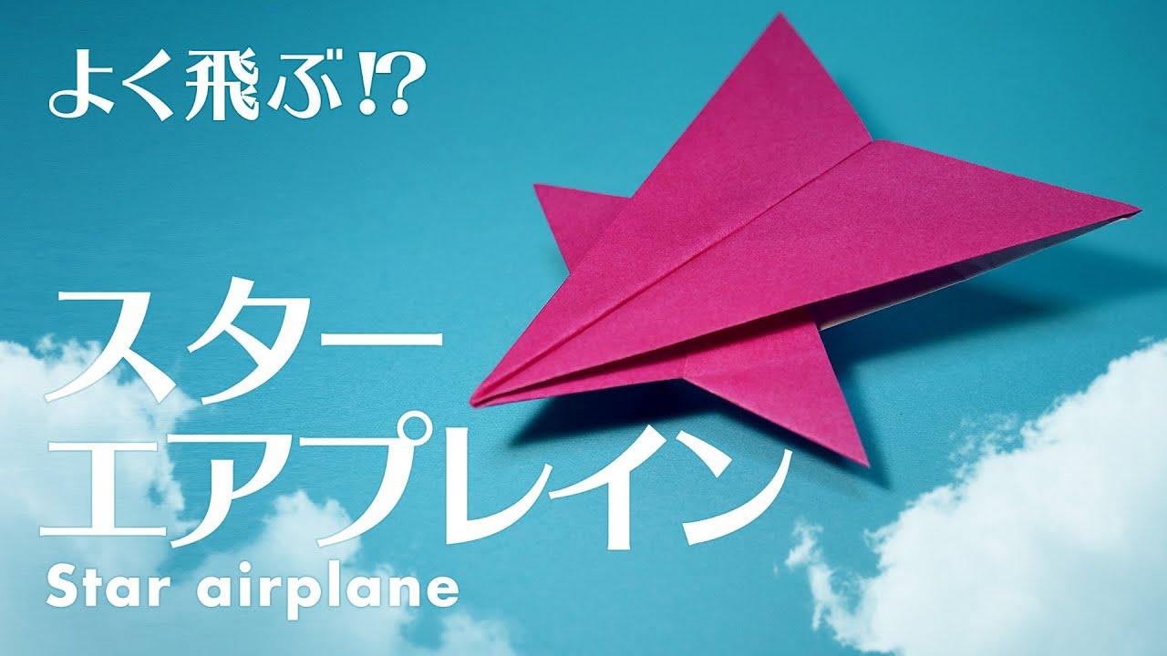 よく飛ぶ紙飛行機の作り方、コピー用紙1枚 ...