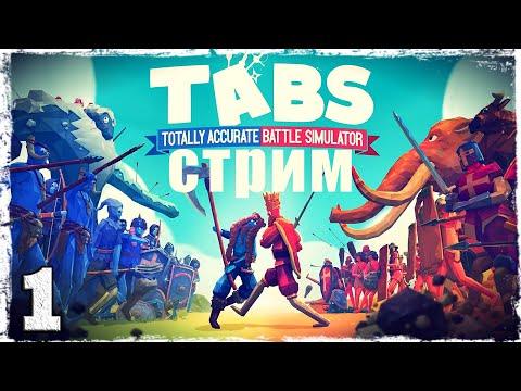 Смотреть прохождение игры Totally Accurate Battle Simulator (TABS). Запись стрима #1.