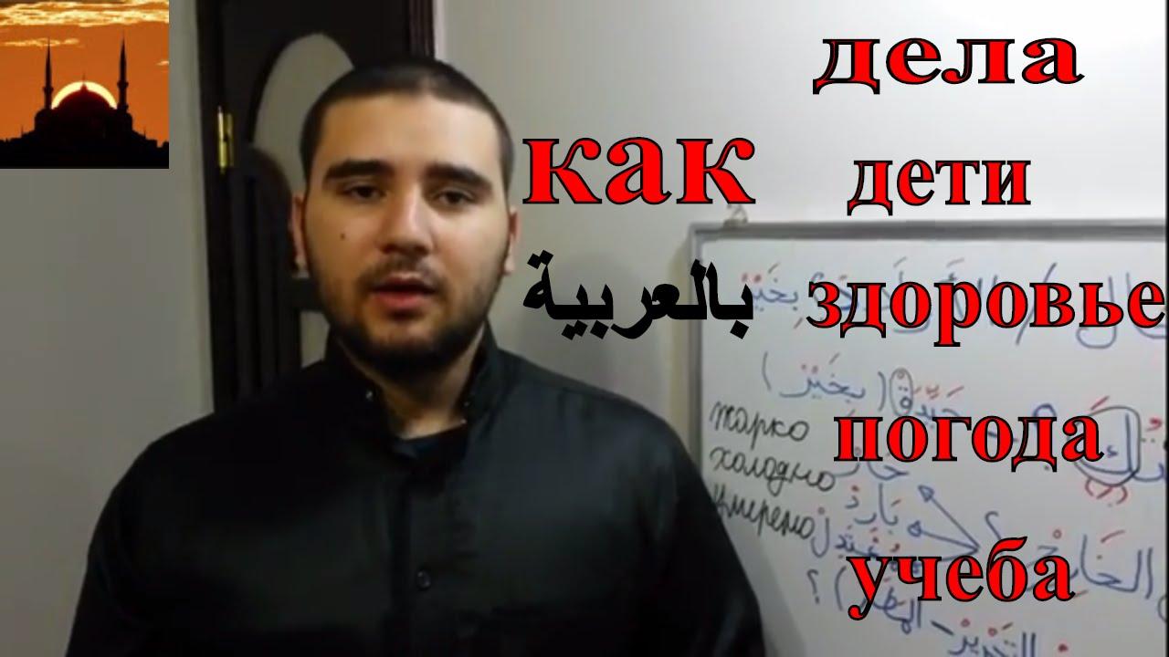 арабский язык для начинающих - как спросить?! как здоровье ...
