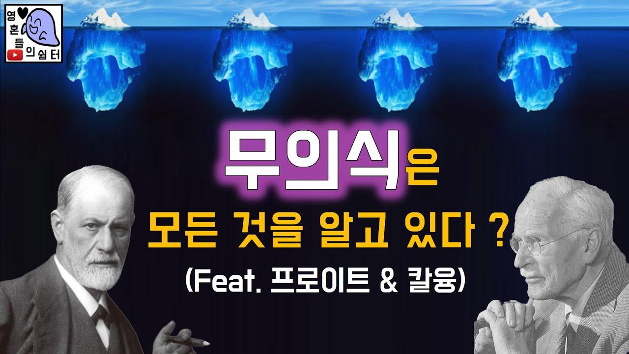 무의식은 모든 것을 알고 있다 ? (Feat. 프로이트 & 칼융)