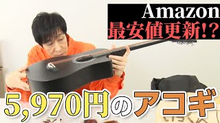 【最新】激安ギターセットを見つけた!樹脂製ってどういうこと?