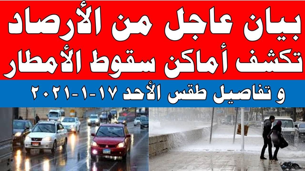 صورة فيديو : الارصاد الجوية تكشف عن حالة الطقس الاحد 17-1-2021 في مصر
