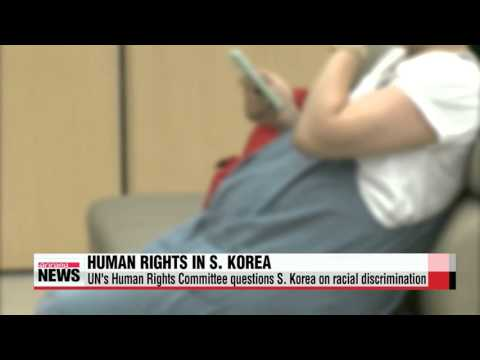 UN′s Human Rights Committee questions S. Korea on racial discrimination   유엔, 한국