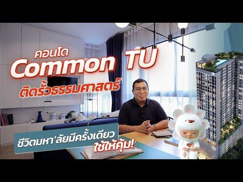Common TU คอนโดติดรั้วธรรมศาสตร์ สูงสุดในย่านรังสิต ออกแบบตรงใจ lifestyle นักศึกษา