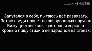 Текст песни Хочу к тебе Егор Натс с исполнителем // Караоке хочу к тебе