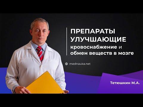 Препараты улучшающие кровоснабжение и обмен веществ в мозге.