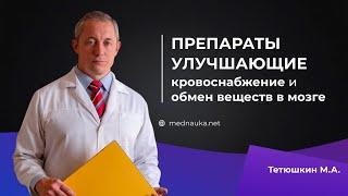 Препарати, які поліпшують кровопостачання та обмін речовин в мозку.