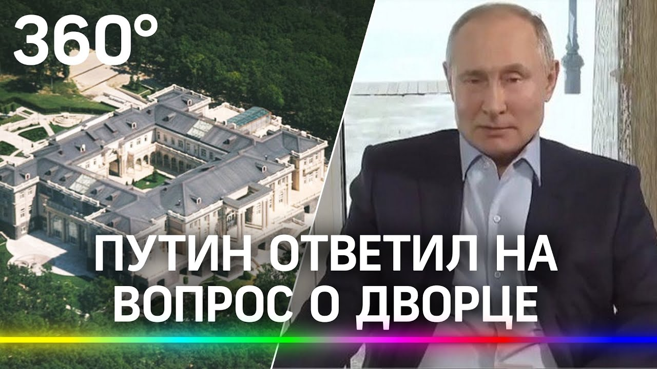 «Скучно, девочки» - Путин ответил на вопрос о дворце в Геленджике