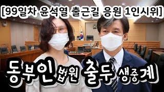 9.3조국,정경심 동부인 법원 출두 생중계&99…