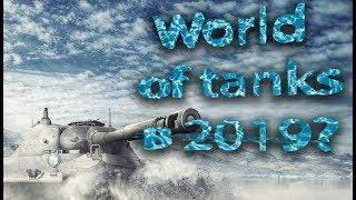 World of Tanks в 2019? Стоит ли начинать играть? [Обзор]