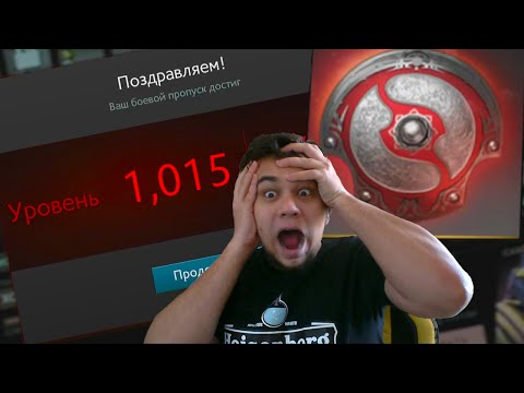 видео: Дота 2 - Как я апнул компендиум до 1000 уровня - Колеса Рилай  - dota 2 compendium lvl 1000 +