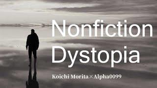 【フリー素材に歌詞を付けてみた】Nonfiction Dystopia【魔王魂】