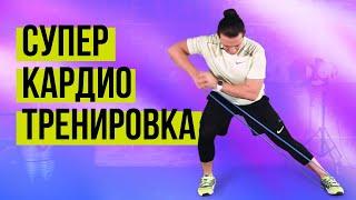 ЖИРОСЖИГАЮЩАЯ ТРЕНИРОВКА! Супер кардио для похудения! Тренировка с фитнес лентами.