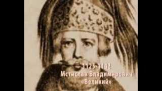Правители Великой Руси. 862 - 1462 гг. Хронология. Часть 1