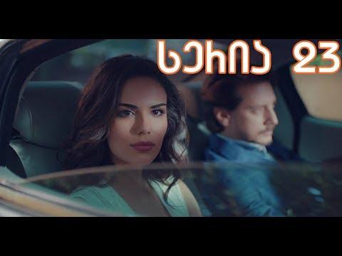 არავინ იცის 23 სერია ქართულად / Aravin Icis 23 Seria Qartulad