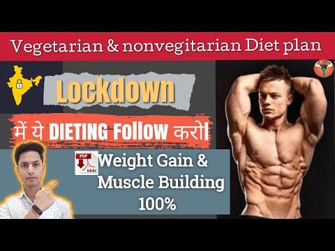 weight-gain-और-muscle-building-diet-plan-in-lockdown-for-men-&-women-tips वजन-बढ़ाने-का-तरीका inhindi