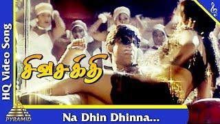 Na Dhin Dhinna Video Song |Sivashakthi Tamil Movie Songs | Sathyaraj | Devayani | Pyramid Music