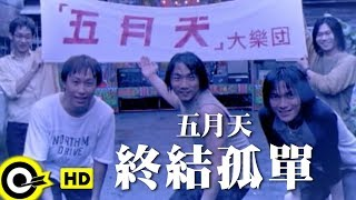 Repeat youtube video 五月天 Mayday【終結孤單 Loneliness Terminator】Official Music Video