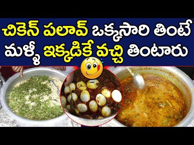 రూ.60/- కే తిన్నంతా చికెన్ పలావ్ | Best Cheapest Chicken Pulao @ 60 rs Only | PDTV Foods