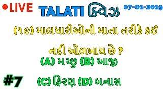 Talati Special Quiz - Talati Online Test   Gk in Gujarati