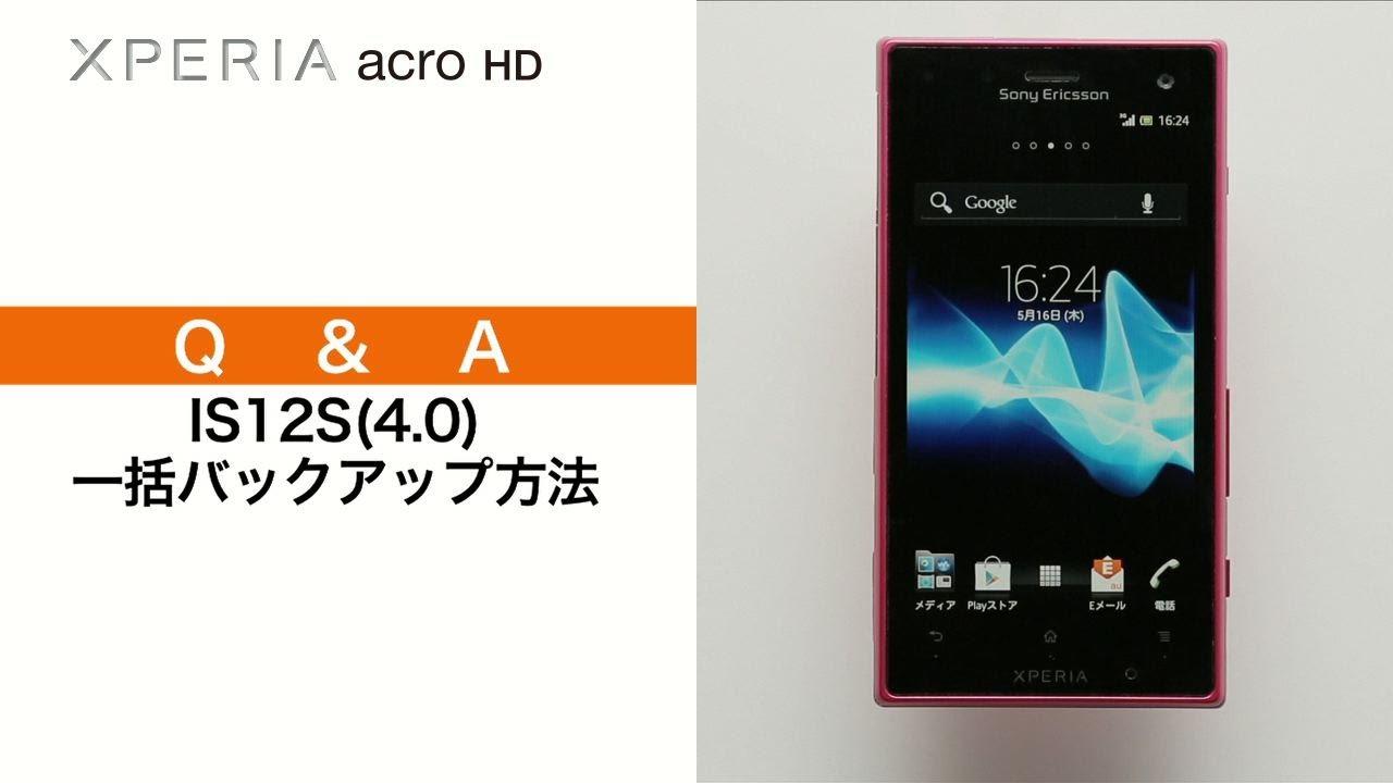 Xperia(TM)acro HD IS12S】一括...
