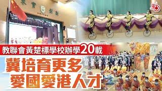 Publication Date: 2021-05-28 | Video Title: 教聯會黃楚標學校辦學20載 冀培育更多愛國愛港人才