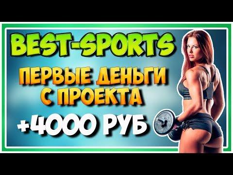 Первые деньги с проекта Best-sports.org | Заработал 4000 рублей за неделю на пассиве! / #ArturProfit