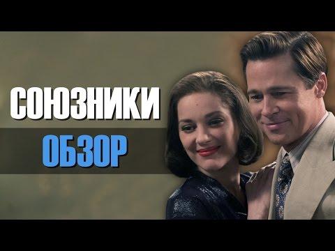 СОЮЗНИКИ - обзор фильма