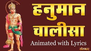 Hanuman Chalisa Mp3 Download Mr Jatt | Baixar Musica