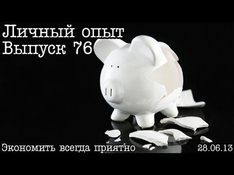 Личный опыт... Выпуск 76... Интернет-магазины России