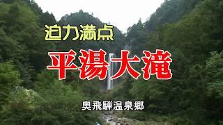 迫力満点「平湯大滝」奥飛騨温泉郷