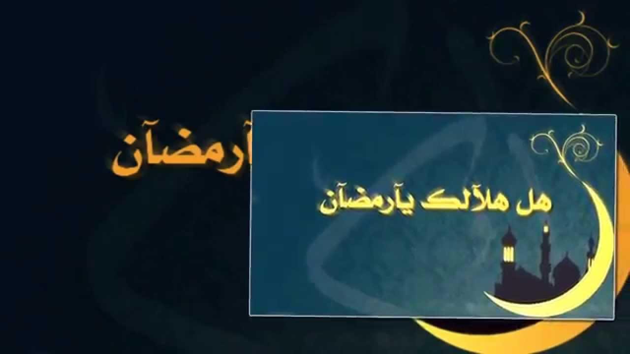 نشيد هل هلالك يا رمضان أداء الوسمي Youtube