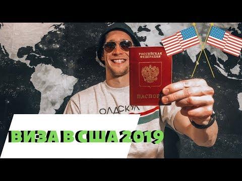 ВИЗА В США 2019! ТИПЫ ВИЗ В 2019!
