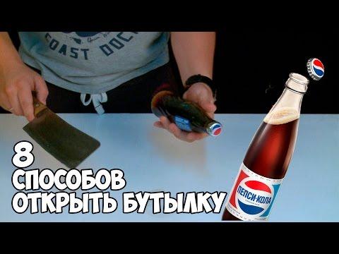 Как открыть крышку у бутылки