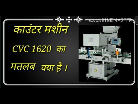 Tablet Capsule Counter Filler  Machine  Cvc 1620 , Cvc1220