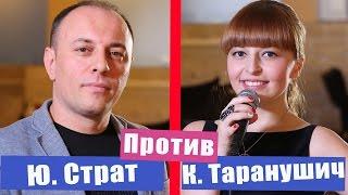 Музыкальный поединок между Ю. Страт и К. Таранушич