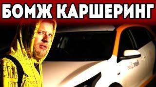Бомж vs Яндекс. Бесплатная ночь в каршеринге.