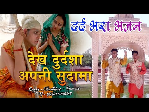 sudama-bhajan---सुदामा-का-सबसे-दर्द-भरा-भजन---देख-दुर्दशा-अपनी-सुदामा-|-khushdeep,navneet