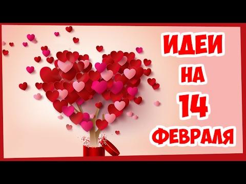 Подарок любимому на 14 февраля ИДЕИ  Оригинальный подарок на День Святого Валентина парню скачать