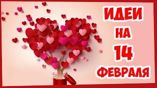 видео Что подарить любовнику на 14 февраля оригинальное? ТОП-15 идей