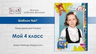 Шаблон папки-трюмо для фотошопа МОЙ 4 КЛАСС  | Выпускной фотоальбом | №67 design by Kasatka