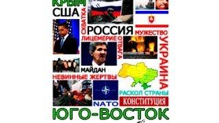 Крым и Юго-восток. Глазами Цербера