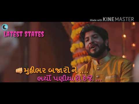 Mogal taro asharo /Latest States /New whatsapp status /jigardan gadhvi  song