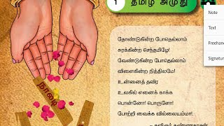 4Th Standard Tamil Book 3Rd Term