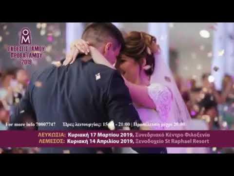 5cbb988c5468 Directdeals.com.cy -Προσφορά μείων 50% Έκθεση Γάμου- Πρόβα Γάμου 2019